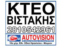 ΚΤΕΟ Βιστάκης