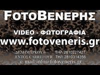 Photo ΒΕΝΕΡΗΣ